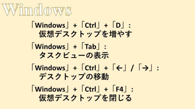 Windows、マルチデスクトップ、タスクビュー