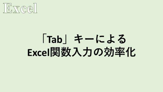 Excel、TABキー関数効率化