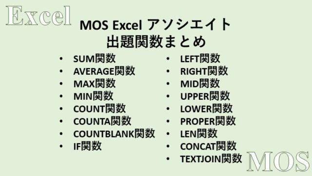 Excel、アソシエイト、出題関数まとめ