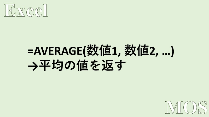Excel、AVERAGE関数