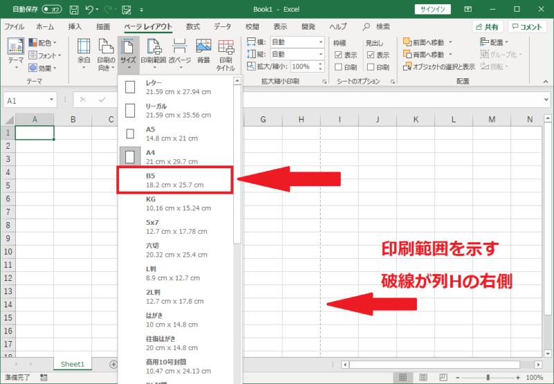 Excelページ設定2
