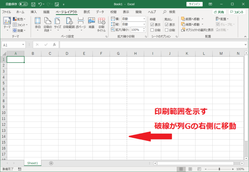 Excelページ設定3