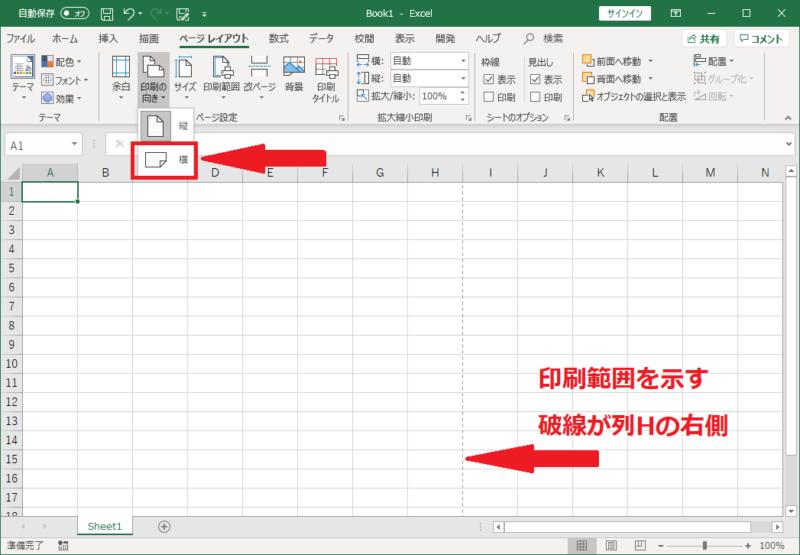 Excelページ設定4