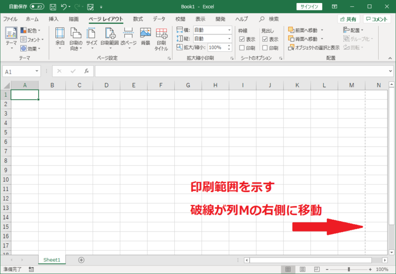 Excelページ設定5