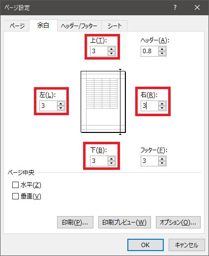 Excelページ設定7