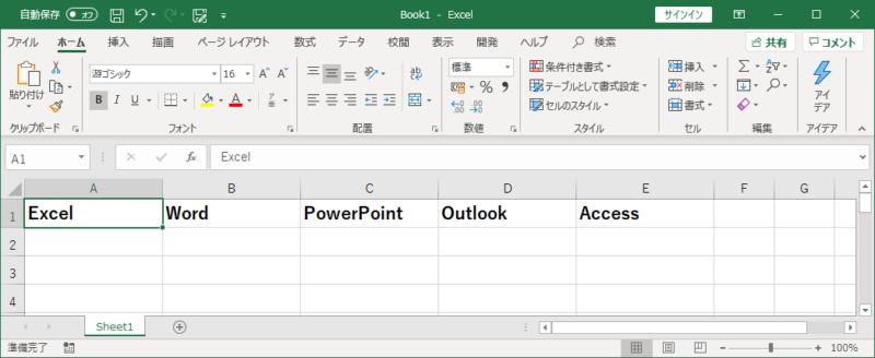 Excel列の幅、自動調整