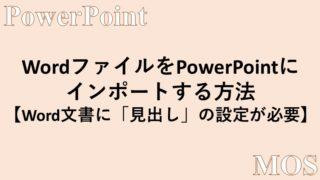 PowerPoint、Wordからインポート