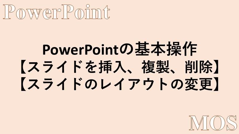PowerPoint、スライドの挿入、複製、レイアウトの変更