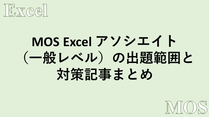 MOS Excel アソシエイト対策まとめ