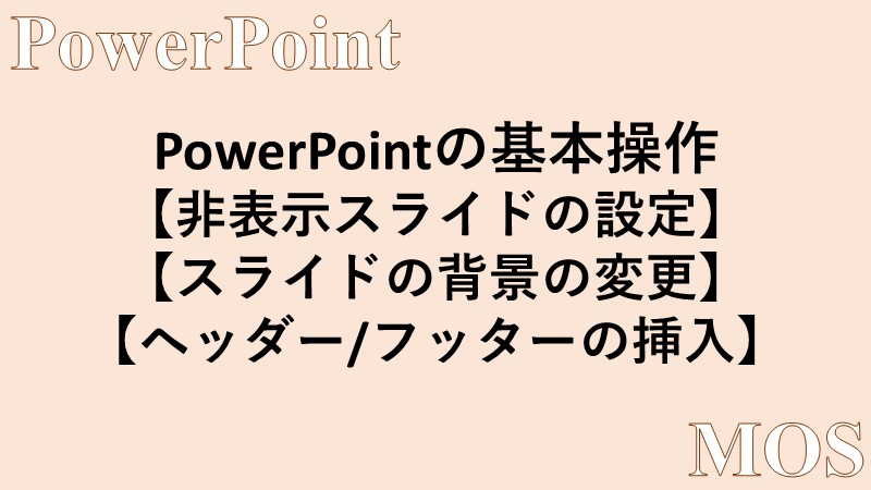 PowerPoint、非表示スライド、背景の変更、ヘッダー/フッター
