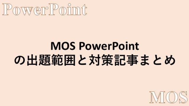MOS PowerPoint 対策記事まとめ