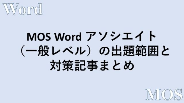 MOS Word 対策記事まとめ
